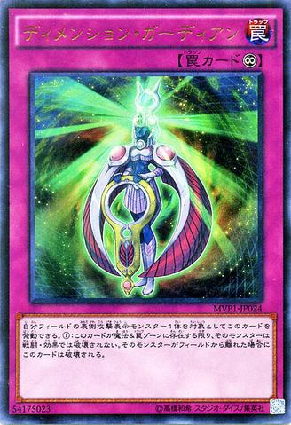 File:DimensionGuardian-MVP1-JP-KCUR.png