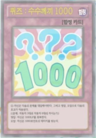 File:QuizActionTriviafor1000-KR-Anime-AV.png