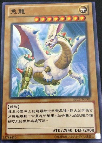 File:Rabidragon-SD25-TC-C.png