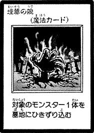 GraveArm-JP-Manga-DM