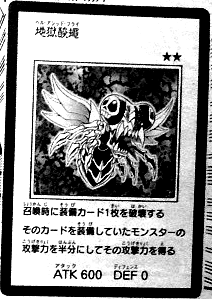 File:AcidHellFly-JP-Manga-5D.png
