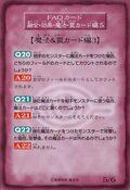 FAQCard5-B06-JP-C