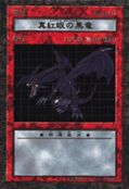 Red-EyesB.DragonB2-DDM-JP