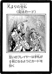 File:CardofSanctity-JP-Manga-DM.png