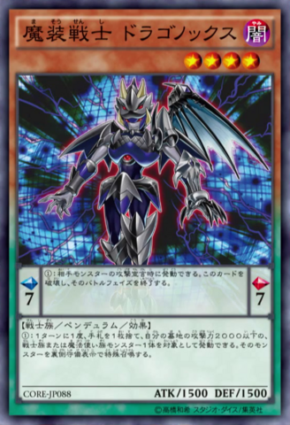 File:DragonoxtheEmpoweredWarrior-CORE-JP-OP.png
