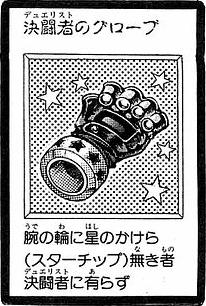 File:DuelistsGlove-JP-Manga-DM.jpg