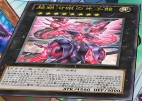 File:NeoGalaxyEyesPhotonDragon-JP-Anime-ZX-2.png