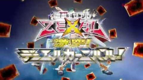 3DS 遊戯王ZEXAL 激突!デュエルカーニバル!PV