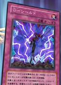 DShield-JP-Anime-GX