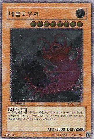 File:DoomDozer-SOI-KR-UtR-1E.png