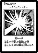 MirrorForce-JP-Manga-DM-2
