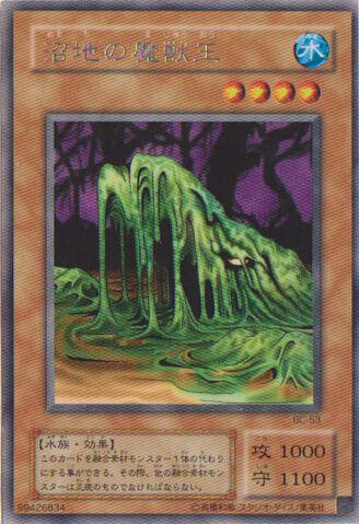 File:BeastkingoftheSwamps-BC-JP-R.jpg