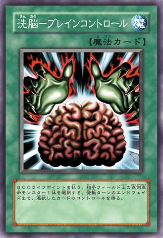 File:BrainControl-JP-Anime-5D.png