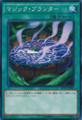 MagicPlanter-AT17-JP-C