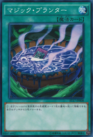File:MagicPlanter-AT17-JP-C.png