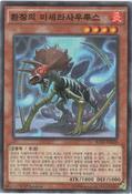 Miscellaneousaurus-RATE-KR-C-1E