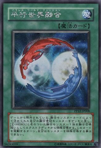 File:ParallelWorldFusion-PP12-JP-ScR.jpg