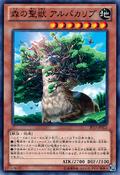 AlpacaribouMysticalBeastoftheForest-JF13-JP-C