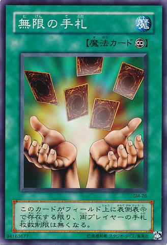 File:InfiniteCards-SM-JP-C.png