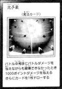 PhotonWind-JP-Manga-ZX