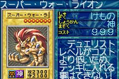 File:SuperWarLion-GB8-JP-VG.png
