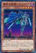 TwilightNinjaShingetsu-BOSH-JP-C