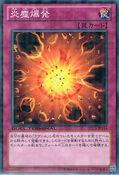 DustflameBlast-DTC1-JP-DNPR-DT