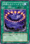 FinalCountdown-JP-Anime-5D