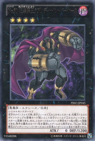File:Number80RhapsodyinBerserk-PRIO-JP-R.png