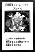ThePhantomKnightsofTombShield-JP-Manga-AV