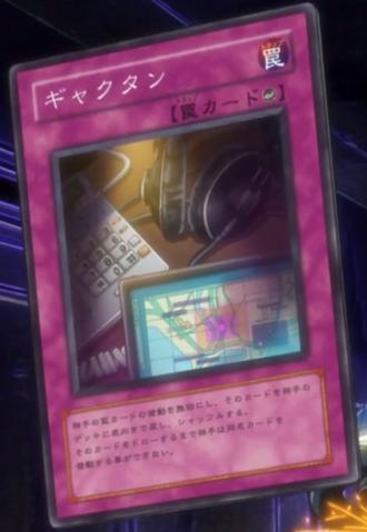 File:Wiretap-JP-Anime-5D.png