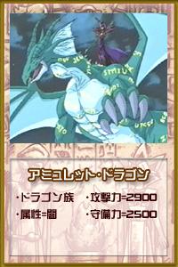 File:AmuletDragon-JP-Anime-DM-KP.png
