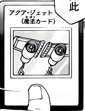 AquaJet-JP-Manga-ZX