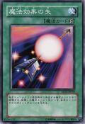 SpellShatteringArrow-SD15-JP-C