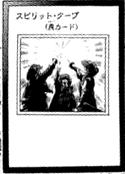 File:SpiritCoup-JP-Manga-ZX.png