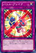 BattleBreak-ABYR-JP-C