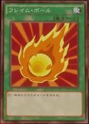 FlameBall-JP-Anime-AV