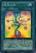 CrystalTree-DP07-JP-SR