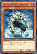 GraveSquirmer-VS15-JP-C