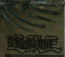 Yu-Gi-Oh! The Dark Side of Dimensions Blu-ray & DVD promotional card