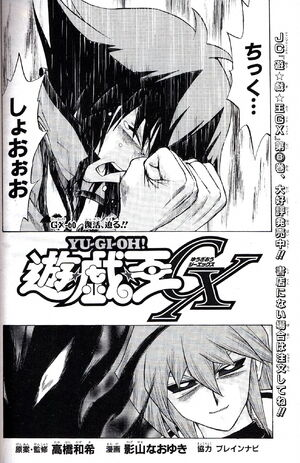 YuGiOh!GXChapter060
