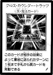 CrossCounterTrap-JP-Manga-R
