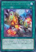DinomistCharge-BOSH-JP-R