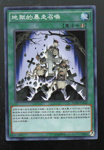 File:InfernoRecklessSummon-SD18-TC-C.png