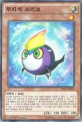 RainbowKuriboh-SR01-KR-C-1E