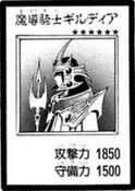 GiltiatheDKnight-JP-Manga-R