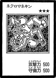Necromannequin-JP-Manga-DM