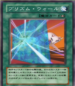 PrismWall-JP-Anime-GX