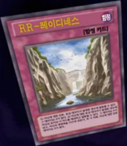File:RaidraptorReadiness-KR-Anime-AV.png
