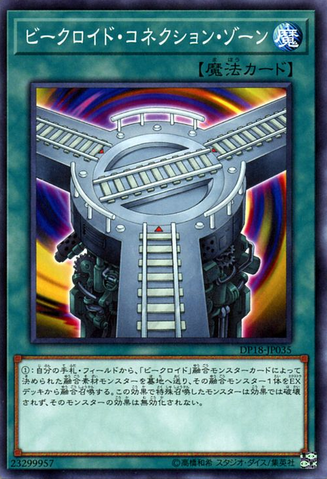 File:VehicroidConnectionZone-DP18-JP-C.png